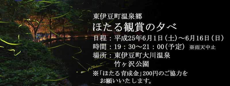 大川温泉ホタル観賞.jpg