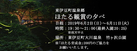 大川温泉ホタル.jpg